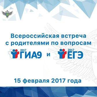 15 февраля глава Рособрнадзора проводит Всероссийскую встречу с родителями по вопросам проведения оценочных процедур