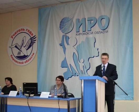 В Кировской области началась Неделя образования