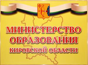 Девятиклассники Кировской области готовятся к итоговому собеседованию по русскому языку