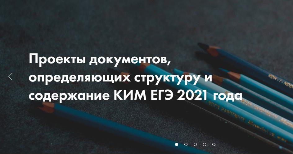 Опубликованы проекты контрольных измерительных материалов ЕГЭ 2021 года