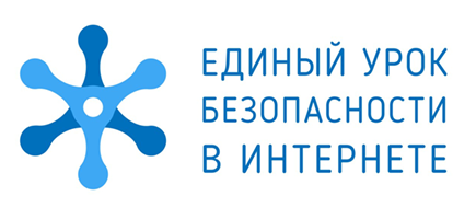 23 октября в российских школах стартует Единый урок безопасности в Интернете
