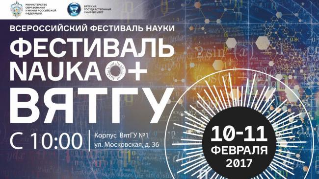 В ВятГУ пройдёт фестиваль науки